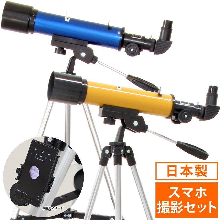 池田レンズ工業 レグルス50 日本製 口径50mmカメラアダプター 屈折式 B01MXNVU0M 1枚目