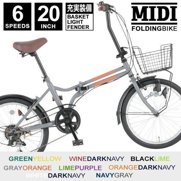 ミディー MD206-III/ダイワサイクル 折りたたみ自転車   1枚目