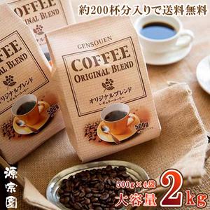 源宗園 コーヒー オリジナルレギュラー 2kg B07QFD5YLR 1枚目