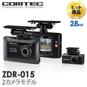 COMTEC (コムテック) ドライブレコーダー ZDR-015 B074ZD283D 1枚目